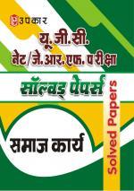 UGC NET/JRF Pariksha Solved Papers Samaj Karya