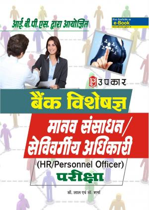 Bank Specialist HR/Personnel Officer Exam. - Read on ipad, iphone, smart phone and tablets
