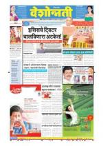 14th Dec Nanded - Read on ipad, iphone, smart phone and tablets.