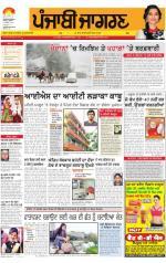 Sangrur\Barnala: Punjabi jagran News : 14th December 2014 - Read on ipad, iphone, smart phone and tablets.