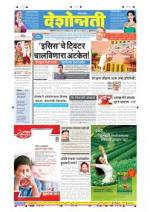 14th Dec Buldhana - Read on ipad, iphone, smart phone and tablets.