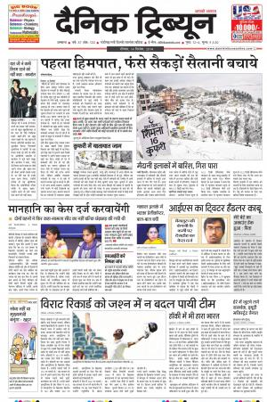 DT_14_December_2014_Ambala - Read on ipad, iphone, smart phone and tablets.