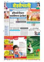 14th Dec Wardha - Read on ipad, iphone, smart phone and tablets.
