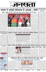 Jansatta, Hindi, 14/12/2014 - Read on ipad, iphone, smart phone and tablets.