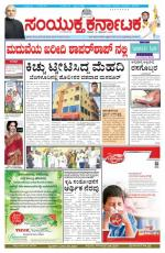 december 14, 2014, Hubli - Read on ipad, iphone, smart phone and tablets.