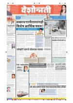15th Dec Nanded - Read on ipad, iphone, smart phone and tablets.