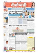 15th Dec Buldhana - Read on ipad, iphone, smart phone and tablets.
