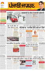 Sangrur\Barnala  : Punjabi jagran News : 15th December 2014 - Read on ipad, iphone, smart phone and tablets.