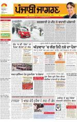 Bathinda  : Punjabi jagran News : 15th December 2014 - Read on ipad, iphone, smart phone and tablets.