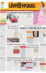 Ludhiana Dehat   : Punjabi jagran News : 15th December 2014 - Read on ipad, iphone, smart phone and tablets.