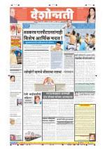 15th Dec Amravati - Read on ipad, iphone, smart phone and tablets.