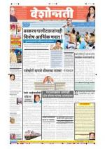 15th Dec Nagpur - Read on ipad, iphone, smart phone and tablets.
