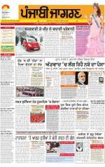 Jalandhar Dehat   : Punjabi jagran News : 15th December 2014 - Read on ipad, iphone, smart phone and tablets.