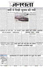 Jansatta, Hindi, 15/12/2014 - Read on ipad, iphone, smart phone and tablets.