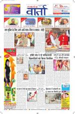 15-12-2014 Hindi - Read on ipad, iphone, smart phone and tablets.