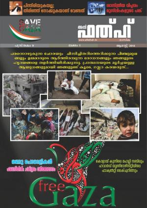 Al Fathah Monthly - August 2014