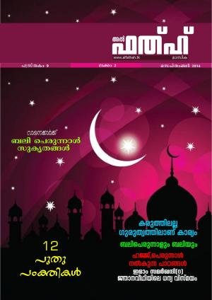 Al Fathah Monthly - September 2014