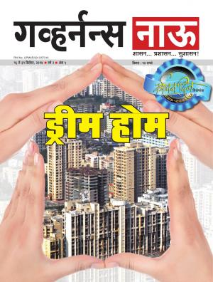 Governancenow Marathi Volume 2 issue 5 - Read on ipad, iphone, smart phone and tablets.
