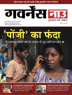Governancenow Hindi Volume 2 issue 9