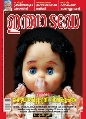 India Today Malayalam- 24th December 2014