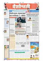16th Dec Nanded - Read on ipad, iphone, smart phone and tablets.