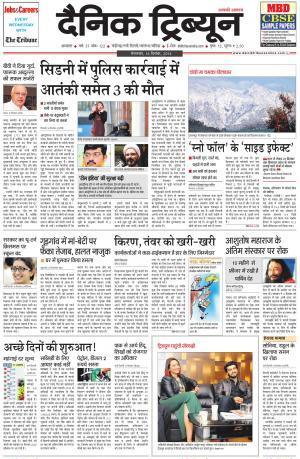 DT_16_December_2014_Ambala - Read on ipad, iphone, smart phone and tablets.