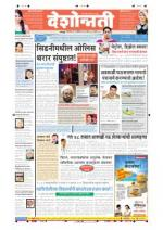 16th Dec Chandrapur - Read on ipad, iphone, smart phone and tablets.