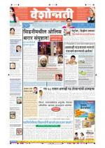 16th Dec Buldhana - Read on ipad, iphone, smart phone and tablets.