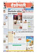 16th Dec Akola Main - Read on ipad, iphone, smart phone and tablets.