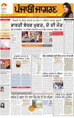 Sangrur\Barnala: Punjabi jagran News : 16th December 2014 - Read on ipad, iphone, smart phone and tablets.