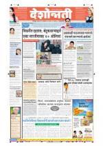 16th Dec Amravati - Read on ipad, iphone, smart phone and tablets.