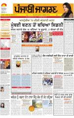 Ludhiana Dehat: Punjabi jagran News : 16th December 2014 - Read on ipad, iphone, smart phone and tablets.