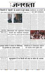Jansatta, Hindi, 16/12/2014 - Read on ipad, iphone, smart phone and tablets.