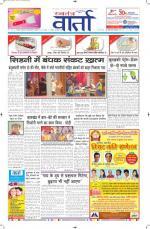 16-12-2014 Hindi - Read on ipad, iphone, smart phone and tablets.