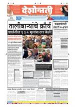 17th Dec Nanded - Read on ipad, iphone, smart phone and tablets.