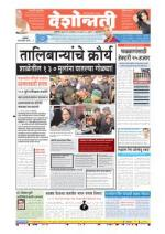 17th Dec Buldhana - Read on ipad, iphone, smart phone and tablets.