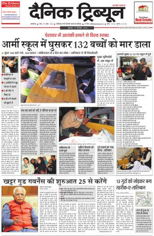 DT_17_December_2014_Ambala - Read on ipad, iphone, smart phone and tablets.