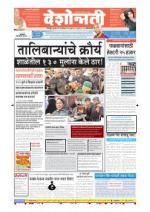 17th Dec Amravati - Read on ipad, iphone, smart phone and tablets.