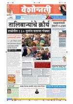 17th Dec Nagpur - Read on ipad, iphone, smart phone and tablets.