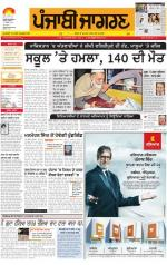 Doaba : Punjabi jagran News : 17th December 2014 - Read on ipad, iphone, smart phone and tablets.
