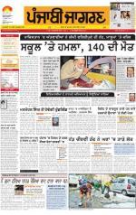 Bathinda : Punjabi jagran News : 17th December 2014 - Read on ipad, iphone, smart phone and tablets.