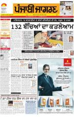Ludhiana Dehat: Punjabi jagran News : 17th December 2014 - Read on ipad, iphone, smart phone and tablets.