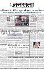 Jansatta, Hindi, 17/12/2014 - Read on ipad, iphone, smart phone and tablets.