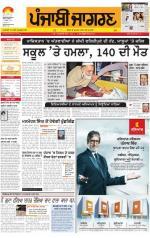 Sangrur\Barnala : Punjabi jagran News : 17th December 2014 - Read on ipad, iphone, smart phone and tablets.