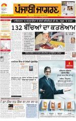 Jalandhar Dehat : Punjabi jagran News : 17th December 2014 - Read on ipad, iphone, smart phone and tablets.