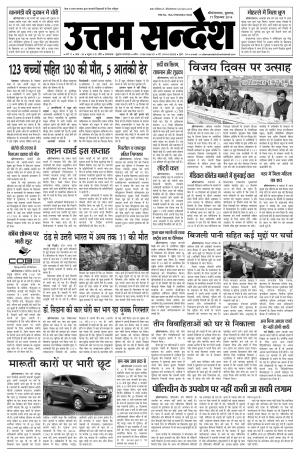 uttam sandesh 17-12-2014 - Read on ipad, iphone, smart phone and tablets.