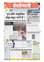18th Dec Nanded - Read on ipad, iphone, smart phone and tablets.