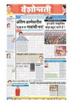 18th Dec Buldhana - Read on ipad, iphone, smart phone and tablets.