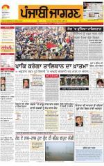 Bathinda: Punjabi jagran News : 18th December 2014 - Read on ipad, iphone, smart phone and tablets.