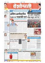 18th Dec Amravati - Read on ipad, iphone, smart phone and tablets.